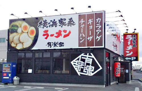 横浜家系ラーメン有楽家 桑名店
