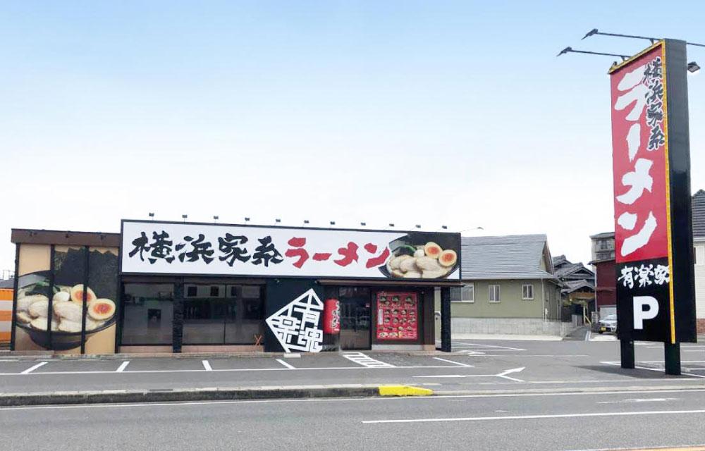 横浜家系ラーメン 有楽家